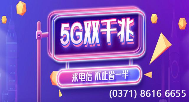 郑州电信宽带