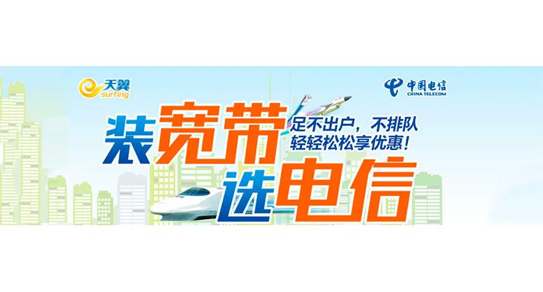 郑州电信宽带安装