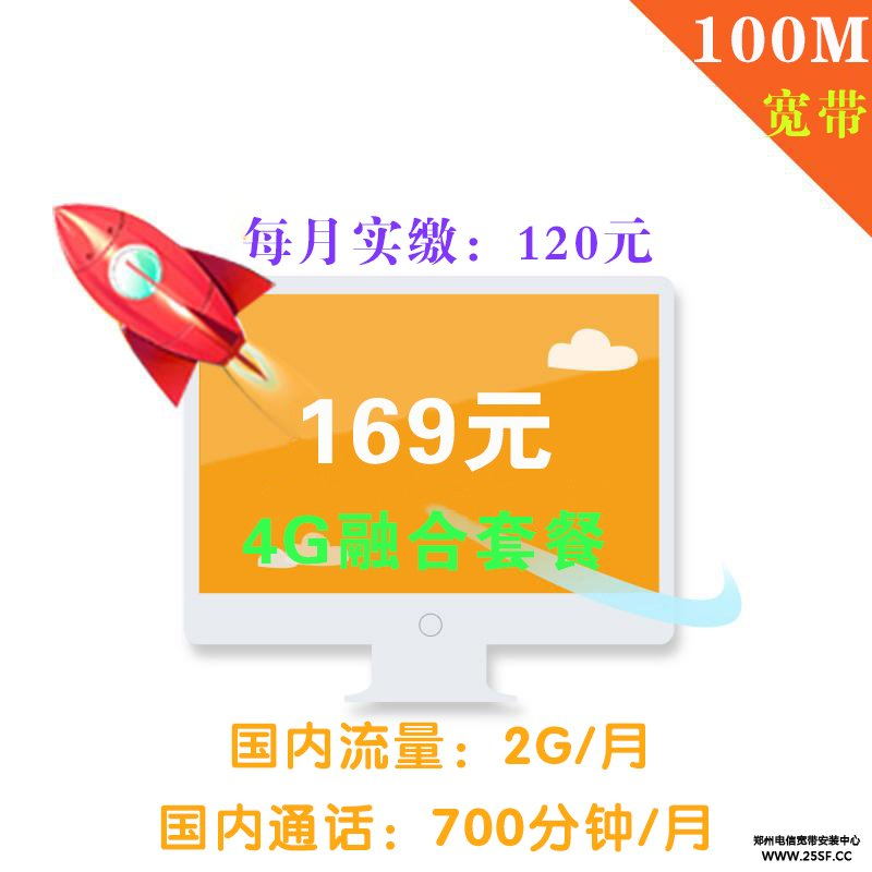 郑州电信169元4G融合套餐