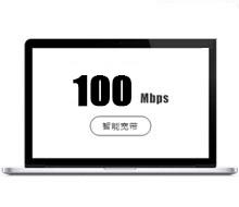【随选宽带】100Mbps宽带,